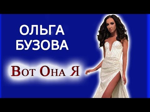 Ольга Бузова-Вот Она Я,Olga Buzova-Here I Am