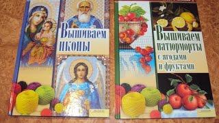 Вышивка крестом. Вышиваем натюрморты с ягодами и фруктами. Вышиваем иконы. Обзор книг.