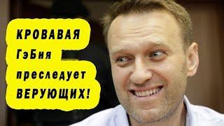 Навальный защищает ОПАСНУЮ ДЕСТРУКТИВНУЮ СЕКТУ Саентологов