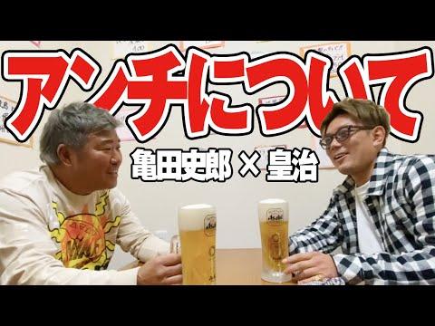 Youtube 亀田 史郎 亀田史郎、宮迫博之とのYouTubeコラボに前向き「向こうが言ったらやる」