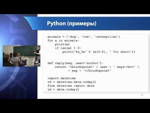 Лекция 5: Протокол CGI. Шаблонизация. Языки программирования Python и JavaScript
