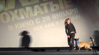 "Елена Мурашова и малинуа Мейбл на премьере фильма ""Елки лохматые"""