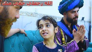 تاجر هندي يساعد طفله يتيميه ويرجع املاكها الاخذهن عمها القفاص(كن مع الله ترى الله معك)