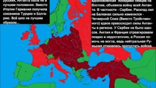 Первая Мировая Война, краткий разбор, ч.2.