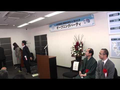 2011年11月26日 生田産機工業 & 風のとき オープニングパーティ(前編)