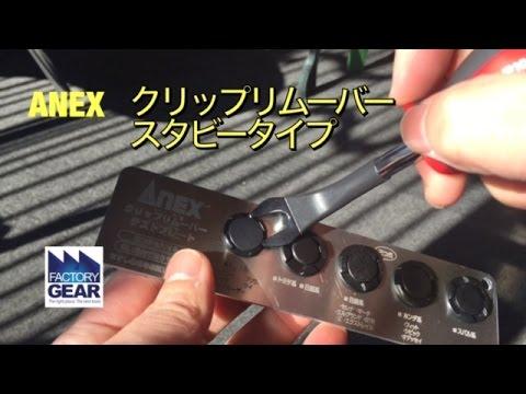 ANEXのクリップリムーバー・スタビータイプ【ファクトリーギアの工具ブログ】