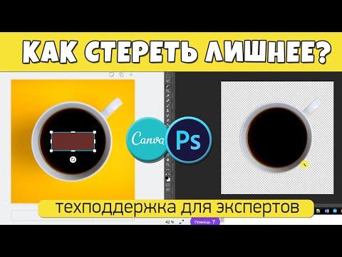 Как сделать прозрачный фон и стереть лишнее в Photoshop или Canva.