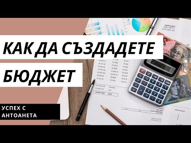 4 Лесни Стъпки За Създаване На Бюджет (Парични Съвети) #short