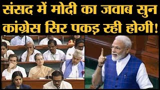 Parliament session: PM Narendra Modi की Speech ने Congress को रगड़ दिया। Rahul Gandhi