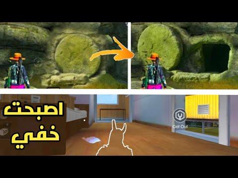 فري فاير 3 اماكن جديدة للاختباء رح تخليك خفي نهائيا للمحترفين فقط🔥👻