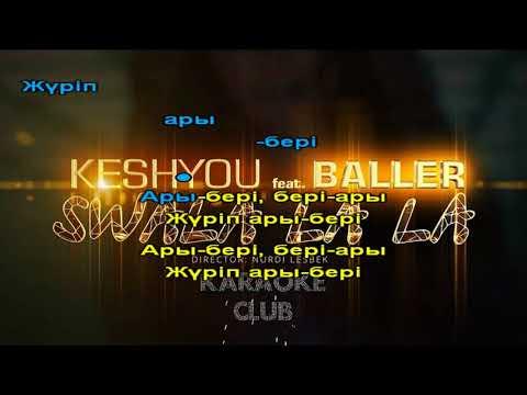 KeshYou & Baller - Swala La La (караоке, текст, лирика)
