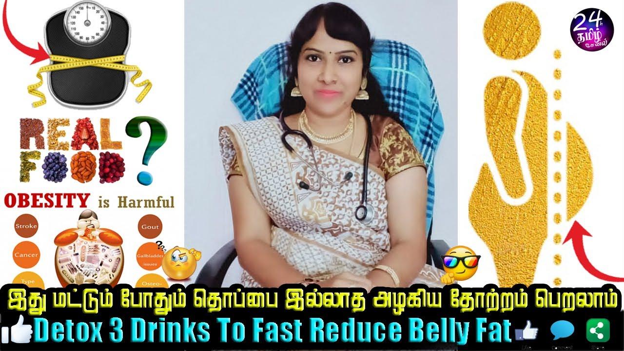 உடல் கழிவுகளை வெளியேற்றும் Detox Drink | Three herbal water to reduce belly in tamil | Dr.Shanthi |