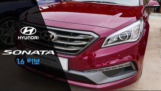 현대 쏘나타 1.6 터보 시승기(2016 Hyundai Sonata ECO 1.6T)...가장 적절한 쏘나타