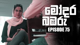 Modara Bambaru | මෝදර බඹරු | Episode 75 | 04 - 06 - 2019 | Siyatha TV Thumbnail