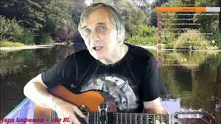 Песни под гитару Бессмертный Высоцкий. По речке жизни плавал....TB №171