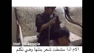 vuclip الأم اذا مشطت شعر بنتها ؟ وهي تكلم