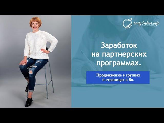 7 Продвижение в группах и страницах в Вк.