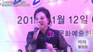 가수정연화/여여 (사)한국열린음악예술단신년교례회