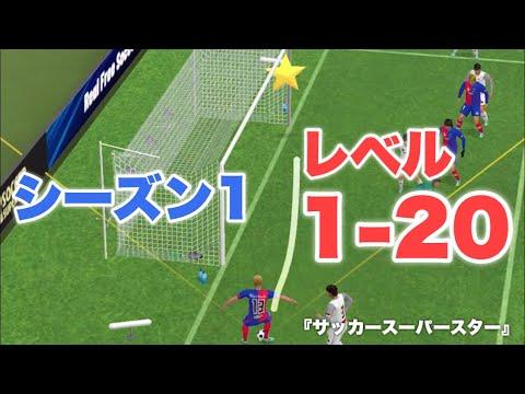アプリ サッカー ゲーム 本当に面白いサッカーゲームアプリ おすすめランキング11選