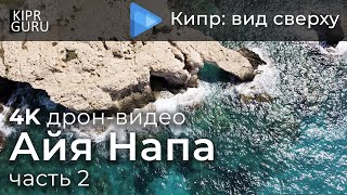 Айя Напа Кипр Видео с дрона DJI Mavic Air Айя Напа часть 2