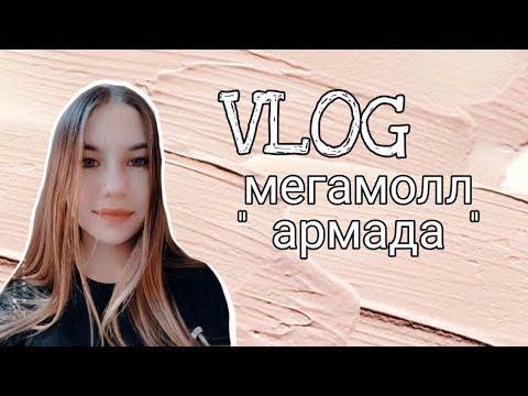 VLOG / SHOPPING / МЕГАМОЛЛ АРМАДА