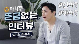 뜬금없는 인터뷰 | 야나두가 조정석에게 들이댄 사연? (feat.야나두퀴즈)