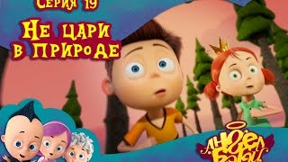 Ангел Бэби - Не цари в природе - Развивающий мультик для детей (19 серия)
