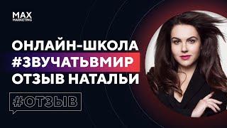 Макс Белоусов Отзывы - Создание и продвижение онлайн школы Звучать в мир Наталья Сидорцова