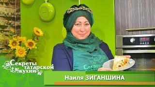 Ароматную Губадию готовит Председатель Союза мусульманок РФ Наиля ЗИГАНШИНА