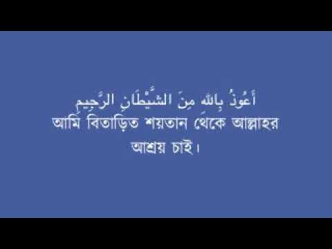 Published On 14 Jan 2017  40 Rabbana Dua - Mishary Rashid Al Afasy Bangla Translation. রাব্বানা (হে