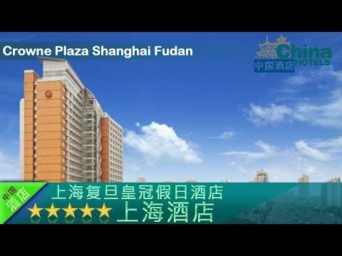 Crowne Plaza Shanghai Fudan - Shanghai Hotels, China