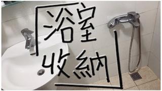 浴室收納分享 ∥ Mr.小狼