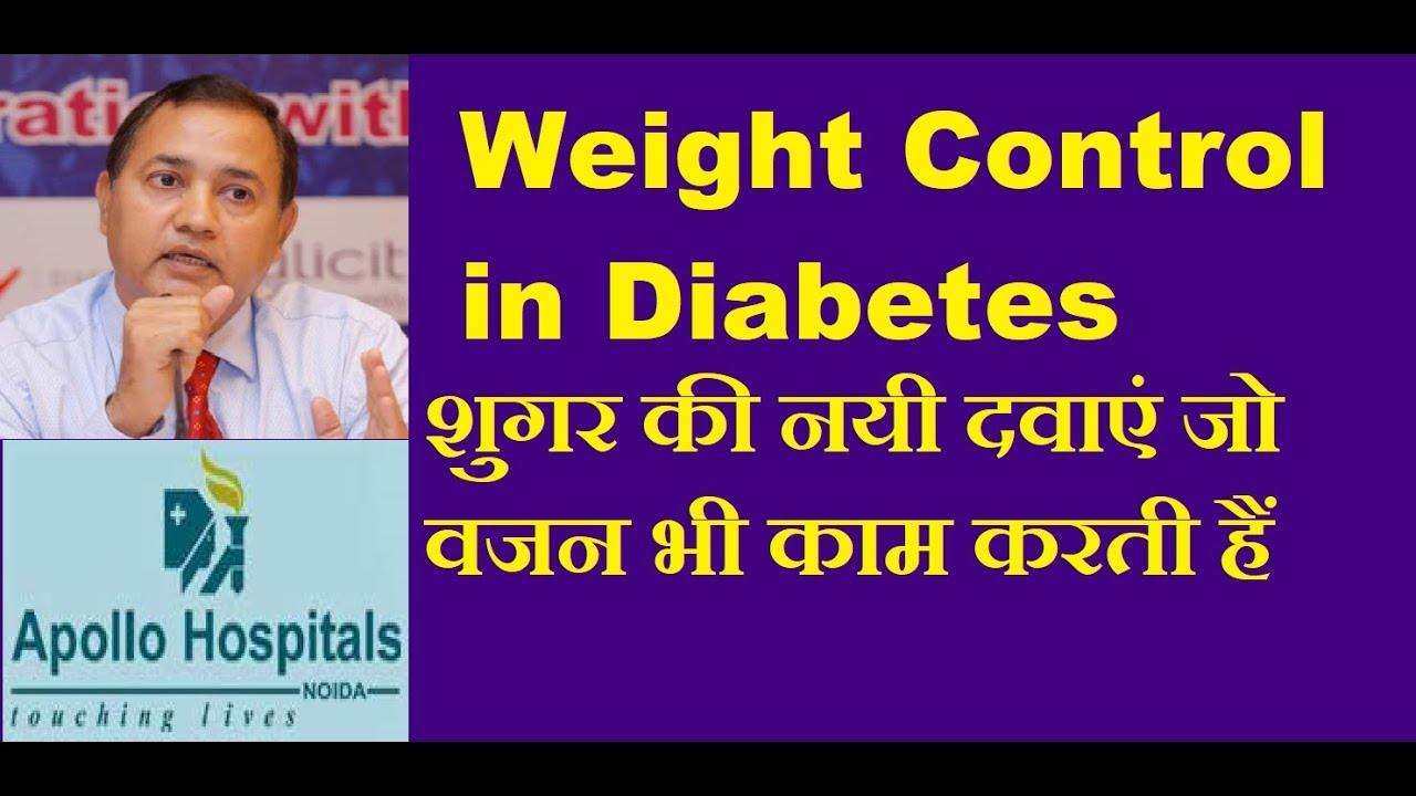 Weight Management in Diabetes Newer Diabetes Drugs Medicines Which Lwers Weight Cure Diabetes