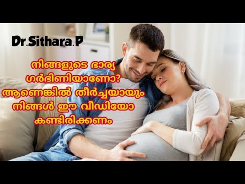 Special Tips for Husband II Responsibilities of Husband During Pregnancy II Malayalam II