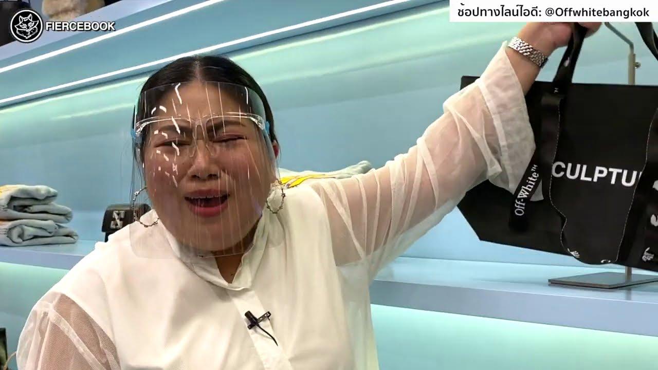 มาแล้วตามสัญญา!!! เฟียร์ซบุก Off White ลด 40% ทุกไอเทม คือดีงาม ฟิน กรี๊ดดมากกก