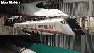 【HD】東北・秋田新幹線 E2系1000番台、E3系0番台、E5系 やまびこ 仙台駅 入線・発車シーン集 Max Making