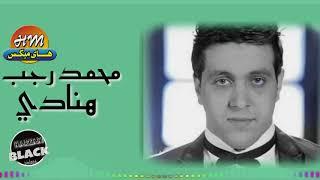 محمد رجب - هنادي