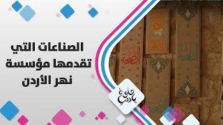انعام البريشي - الصناعات التي تقدمها مؤسسة نهر الأردن