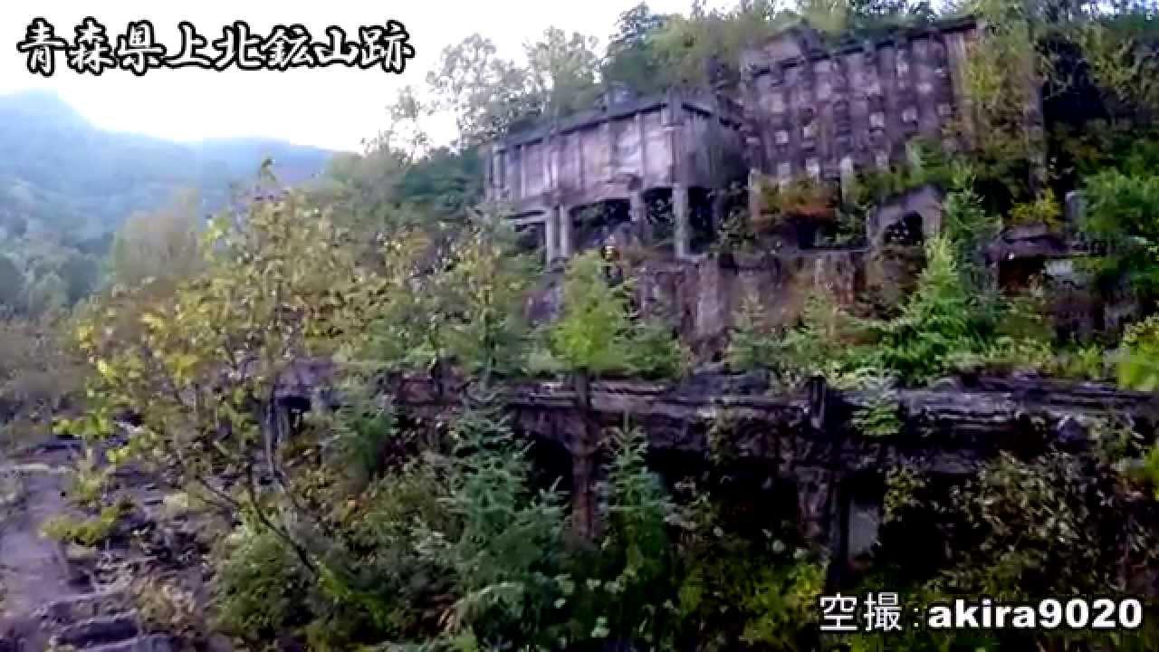 青森県上北鉱山跡 マルチコプタ...