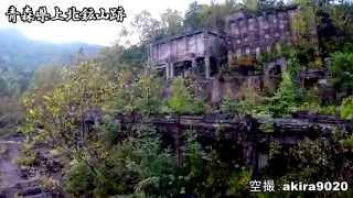 青森県上北鉱山跡 マルチコプター空撮請負人akira9020