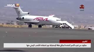 مخاوف من تبديد الأمم المتحدة لمبالغ خطة الإستجابة دون استفادة الشعب اليمني منها | تقرير يمن شباب