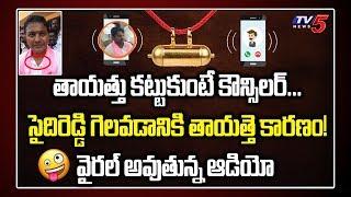 అంతా తాయత్తు మహిమ   TRS Corporator Viral Audio Phone Call   Huzurnagar TRS MLA Saidi Reddy   TV5