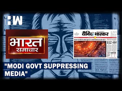 """Attack On Media Freedom"": IT Raids On Dainik Bhaskar and Bharat Samachar Invoke Sharp Reactions"