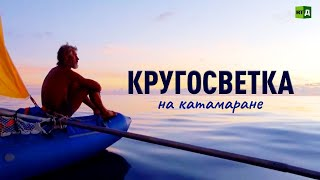 Кругосветка на катамаране. Приключения пяти россиян в трёх океанах