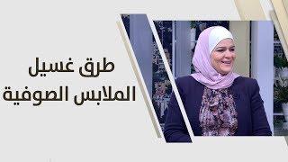 سميرة الكيلاني - طرق غسيل الملابس الصوفية