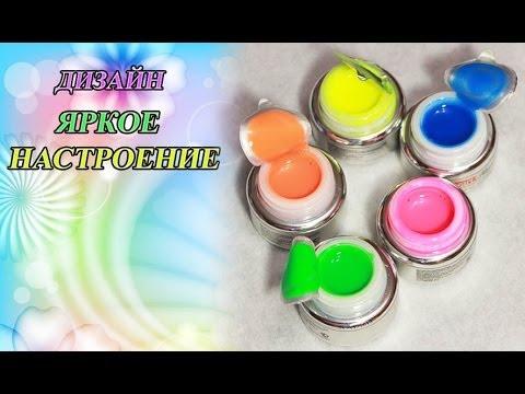 Дизайн ногтей: Яркое настроение. Для лета, неоновые цвета.