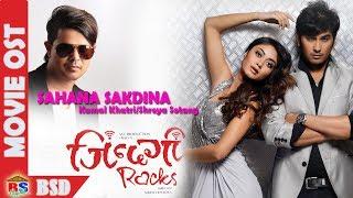 Kamal Khatri-SAHANA SAKDINA MA (Chokho Maya) | ZINDAGI ROCKS /Sauram Raj /Aakesha / Sonam