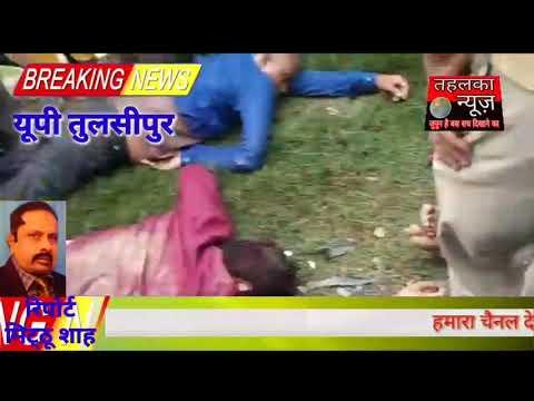 यूपी तुलसीपुर बलरामपुर रोड पर शिवा नगर के चयपुरवा गाँव के पास हुआ बड़ा हादसा ये सड़क दुर्घटना 25 जून