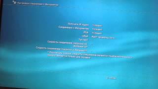 Как подключить интернет на PS3 через шнур интернета