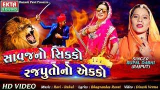 Savajno Sikko Rajputono Aekko || Rupal Dabhi (Rajput) || HD || Ekta Sound
